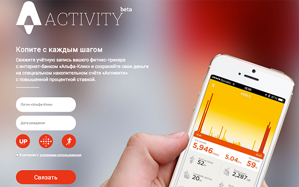 Alfa Bank Activity Gamification